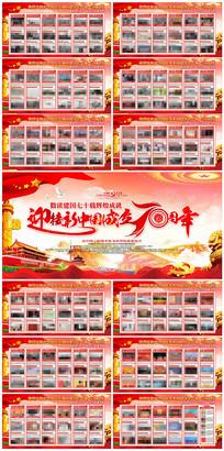 国庆节建国七十周年展板设计