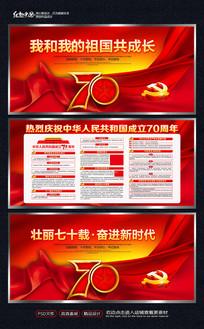红色大气建国70周年十一国庆节展板