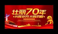 红色大气建国70周年宣传标语展板