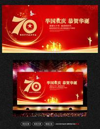 红色大气举国欢庆建国70周年舞台背景板