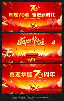 红色简约建国70周年国庆展板