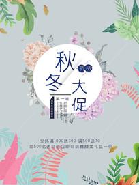 花朵小清新秋冬促销海报模板