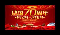欢度国庆庆祝建国70周年展板