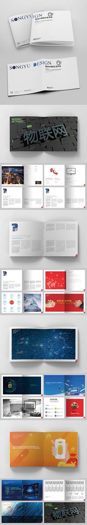互联网企业宣传画册