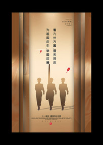 建国70周年十一国庆节海报
