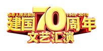 建国70周年文艺汇演字体
