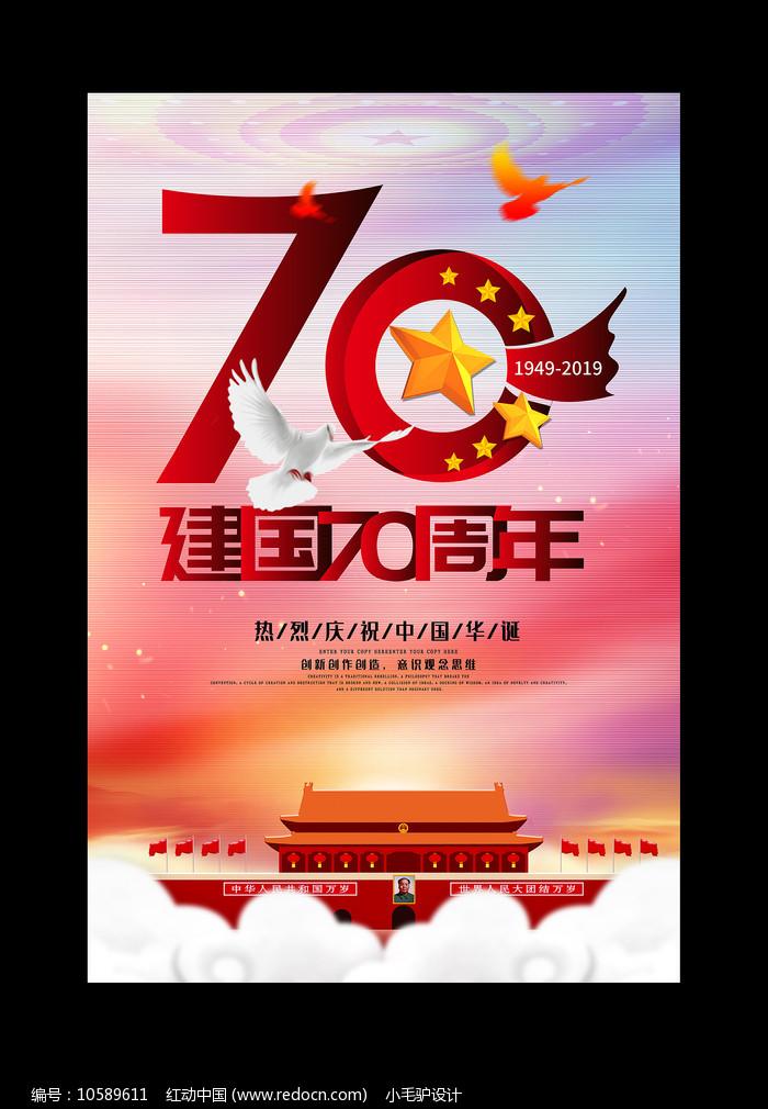 建国70周年宣传海报图片