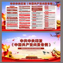 简约中国共产党问责条例宣传展板