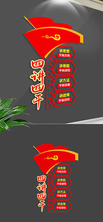基层党建四讲四干党支部走廊文化墙