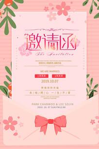 结婚邀请函海报模板设计