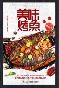 烤鱼促销海报