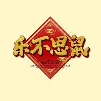 乐不思鼠喜庆金色中国风书法艺术字