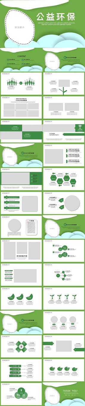 绿色公益环保PPT模板