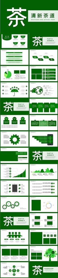 绿色清新茶道PPT模板