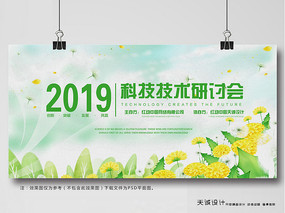 绿色清新会议背景模板 PSD