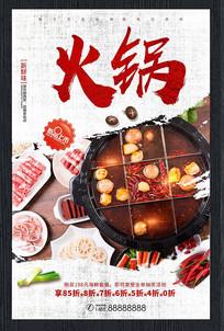 麻辣火锅餐饮文化海报
