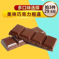 情人节巧克力促销主图直通车