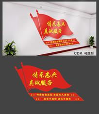 情系老兵标语文化墙设计