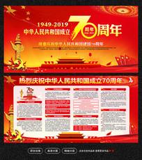 庆祝十一国庆节建国70周年展板海报宣传栏