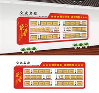企业党建荣誉墙文化墙设计