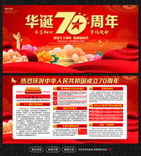 十一国庆70周年华诞展板设计