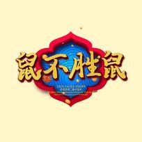 鼠不胜鼠喜庆金色中国风书法艺术字