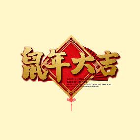 鼠年大吉喜庆金色中国风书法艺术字