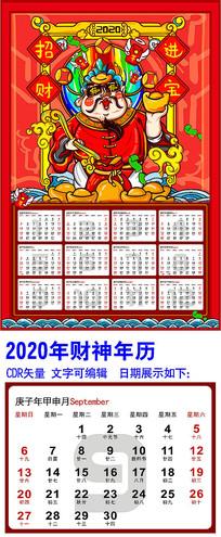 鼠年年画财神日历