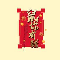 鼠你有钱喜庆金色中国风书法艺术字