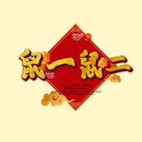 鼠一鼠二喜庆金色中国风书法艺术字