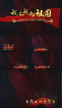 我和我的祖国MV歌词字幕PR模板