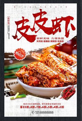 香辣皮皮虾宣传海报 PSD