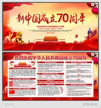新中国成立70周年国庆宣传栏