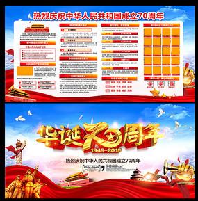 新中国成立70周年展板素材