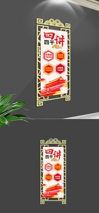 新中式四讲四干通用大型古典文化墙
