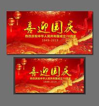 喜迎国庆建国70周年红色国庆展板