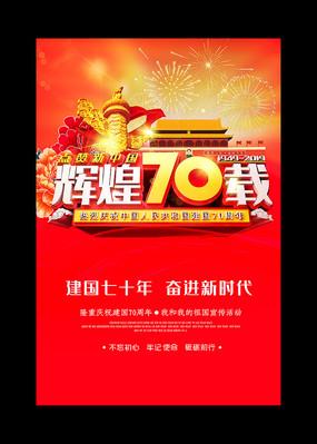 喜迎建国70周年海报