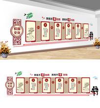 学校传统文化墙设计