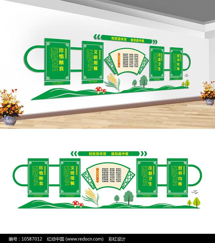 学校食堂文化墙设计图片