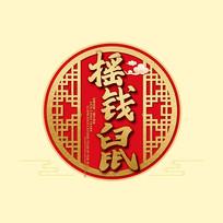 摇钱鼠喜庆金色中国风书法艺术字