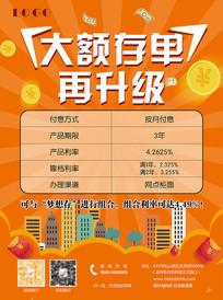 银行理财投资存款利息贷款海报模板
