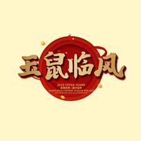 玉鼠临风喜庆金色中国风书法艺术字