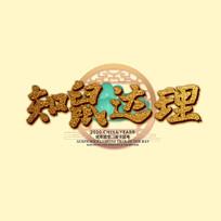 知鼠达理喜庆金色中国风书法艺术字