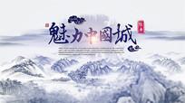 中国风城市文化水墨卷轴宣传片头AE模板