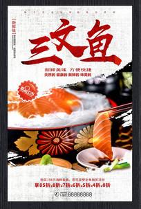 中国风三文鱼促销海报
