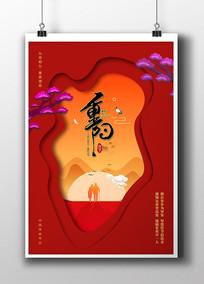 重阳节主题传宣海报