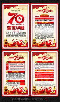 祝十一国庆节建国70周年展板