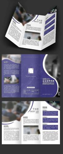 紫色简约商务三折页