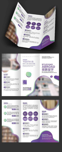 紫色留学教育三折页