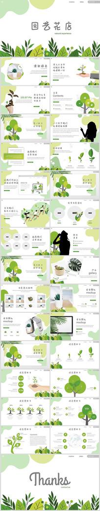 2019绿色植物园艺宣传PPT模板